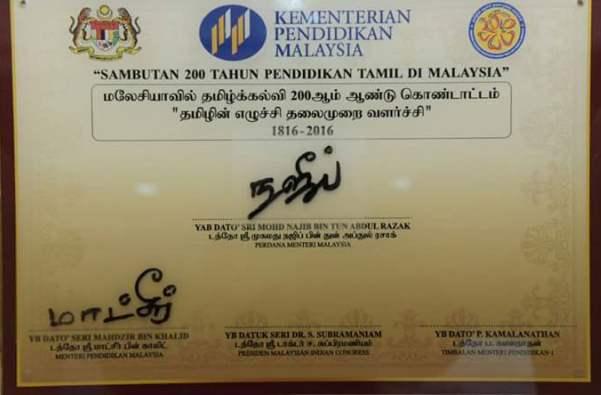najib-tamil-signature-tamil-school-200-years