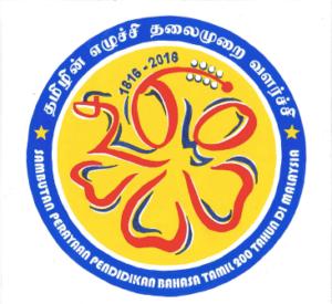 200-yr-tamil-kalvi-logo