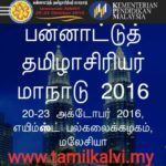 200-yr-tamil-kalvi-teachers-conference
